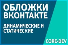 Разработаю индивидуальную обложку для сообщества VK 18 - kwork.ru