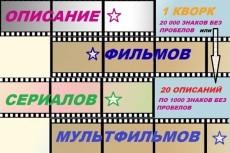 Набор текста в формате Word 4 - kwork.ru