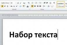 Выполню транскрибацию текста 4 - kwork.ru