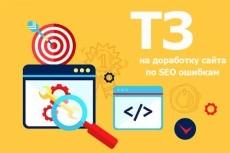 Консультационные услуги по SEO 38 - kwork.ru