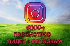 7000 Просмотров вашего видео на телевидении IGTV в Инстаграм + Бонус 12 - kwork.ru