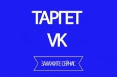 Настрою Я. Директ CTR 8-9% 25 - kwork.ru