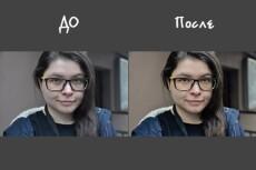 Восстановление старых фотографий 29 - kwork.ru