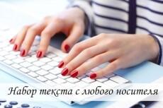 Расшифровка аудио- и видеоматериалов 25 - kwork.ru
