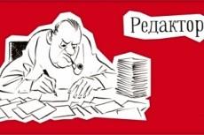 Юридическая помощь 5 - kwork.ru
