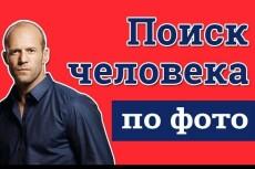 Соберу всю открытую информацию Вашей целевой аудитории facebook 6 - kwork.ru