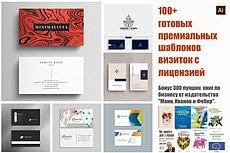 200 Шаблонов Premium Визитных Карт В Psd 10 - kwork.ru