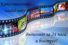 Создам слайд-шоу из фотографий 31 - kwork.ru