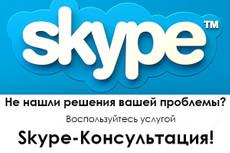 Консультация по поисковому продвижению 9 - kwork.ru