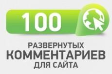 Наполню сайт товарами 4 - kwork.ru