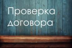 Составление протокола разногласий к договору 24 - kwork.ru