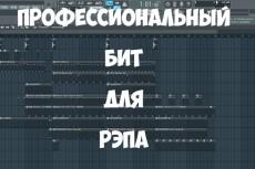 Сделаю бит в стиле рэп 16 - kwork.ru