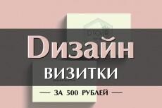 Разработаю дизайн листовки, квартального календаря, наружную рекламу 5 - kwork.ru