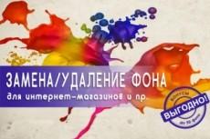 Поменяю фон на фото или на картинке 10 - kwork.ru