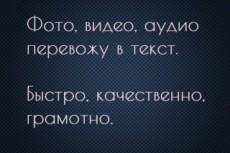 Грамотно расшифрую аудио, видео, фото в текст 23 - kwork.ru