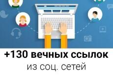 110 ссылок на Ваш сайт из социальных сетей проставленных вручную 23 - kwork.ru