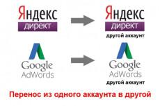 Установка виджета обратного звонка под ключ на Ваш сайт 6 - kwork.ru