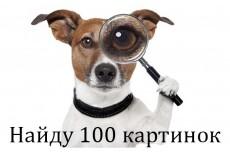 Найду для Вас картинки в любой тематике 28 - kwork.ru