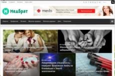 Медицина сайт с 80 уникальными копирайт статьями для Adsense и GGL 10 - kwork.ru