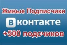 500 живых подписчиков вступят в вашу группу или паблик Вконтакте 13 - kwork.ru