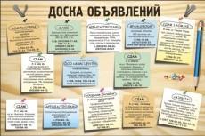 Добавлю ваш сайт в каталоги и справочники 3 - kwork.ru