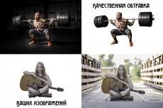Обтравка изображения 16 - kwork.ru