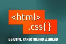 Сделаю продающий Landing Page 6 - kwork.ru