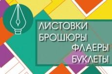 Листовки, флаеры, брошюры 17 - kwork.ru