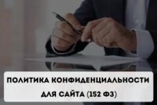 Политика конфиденциальности 10 - kwork.ru