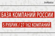 База компаний России - Транспортная сфера, Грузовые перевозки 16 - kwork.ru