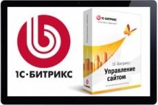Доработка сайтов на 1с- Битрикс 8 - kwork.ru
