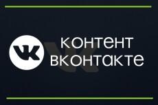 Контент для группы Вконтакте на 1 месяц 9 - kwork.ru