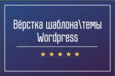 Помогу сверстать страницу 10 - kwork.ru