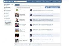 сделаю рассылку приглашений в вашу рекламную встречу ВКонтакте 4 - kwork.ru