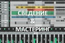 Сведение и мастеринг ваших композиций, любая обработка аудио 17 - kwork.ru