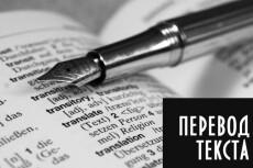 Перевод текстов с/на немецкий 19 - kwork.ru