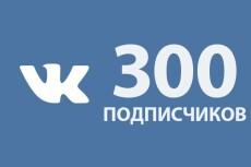 Оформлю ваше сообщество ВК 24 - kwork.ru
