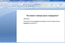 Работа с текстами Microsoft 4 - kwork.ru