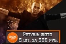 Обработка фотографий. Ретушь, изменение фона, реставрация и др 25 - kwork.ru