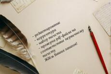Набор, редактирование, корректура 19 - kwork.ru