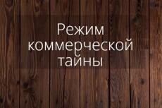 Займусь поиском закупок на коммерческих площадках 5 - kwork.ru