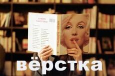 Сверстаю полиграфический продукт 18 - kwork.ru