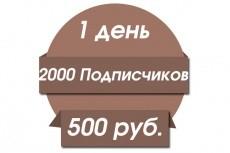 сделаю массфолловинг в течении 3-х дней 3 - kwork.ru