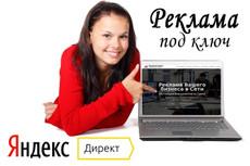 Рекламная кампания РСЯ Яндекс Директ на 100 ключей 22 - kwork.ru
