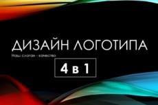 Красивый и уникальный дизайн флаера, листовки 25 - kwork.ru