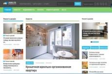 Продам готовый сайт, технологии строительства + 85 статей 10 - kwork.ru