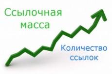 Прогон сайта Хрумером. Ссылочная масса с разнообразных доноров 8 - kwork.ru