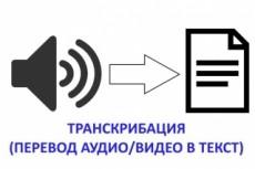 Песня для Вас 28 - kwork.ru