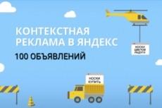 3 объявления РСЯ на 50 ключевых слов 22 - kwork.ru