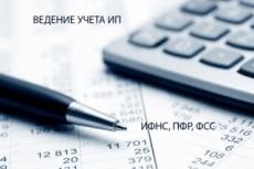 Регистрация ИП 21 - kwork.ru